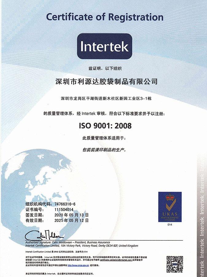 ISO:9001:2008认证证书